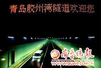青岛胶州湾隧道通行费下调 顺应市民降价呼声
